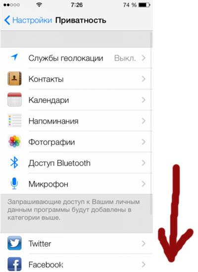 Как отключить рекламный трекинг в iPhone или iPad с iOS 7