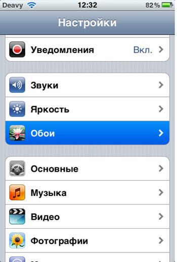 Ограничение громкости звука в смартфонах iPhone, плеерах iPod и планшетах iPad