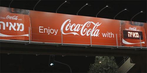 Интерактивный билборд Coca Cola