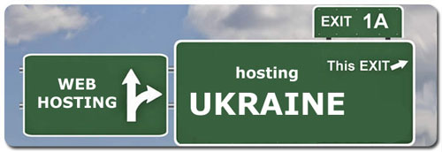 Перенос сайта на другой хостинг. Хостинг Украина