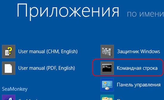 Как проверить батарею в ноутбуке на Windows 8