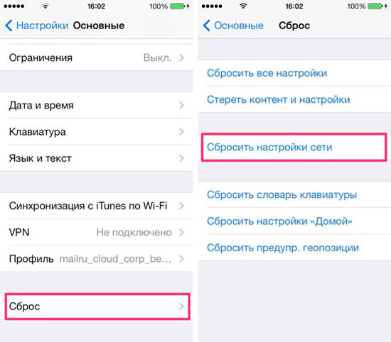 Проблема с iPhone после установки iOS 7