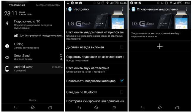 Как отключить ненужные уведомления - сообщения - приложений на смарт часах с Android Wear - инструкция